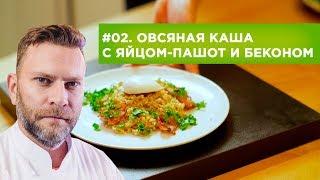 Овсяная Каша с Яйцом-Пашот и Беконом - Здоровое Питание с ТЕРРА