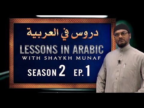 Season 02 - Episode 01 - Lessons In Arabic