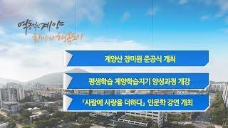 10월 3주 구정뉴스 영상 썸네일