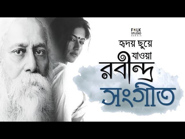 Rabindra Sangeet | হৃদয় ছুঁয়ে যাওয়া রবীন্দ্র সংগীত | Bangla Song | Rabindranath Tagore Songs 2020