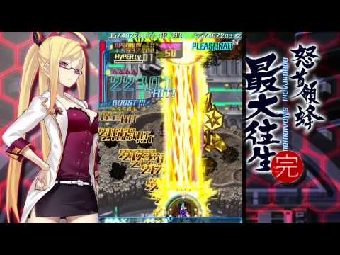 怒首領蜂 最大往生 ver.1.5 A-L 1733億   DoDonPachi SaiDaiOujou ver.1.5 A-L 173.3billion