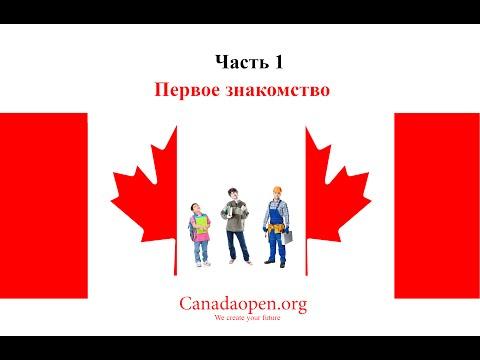 знакомство з канадою