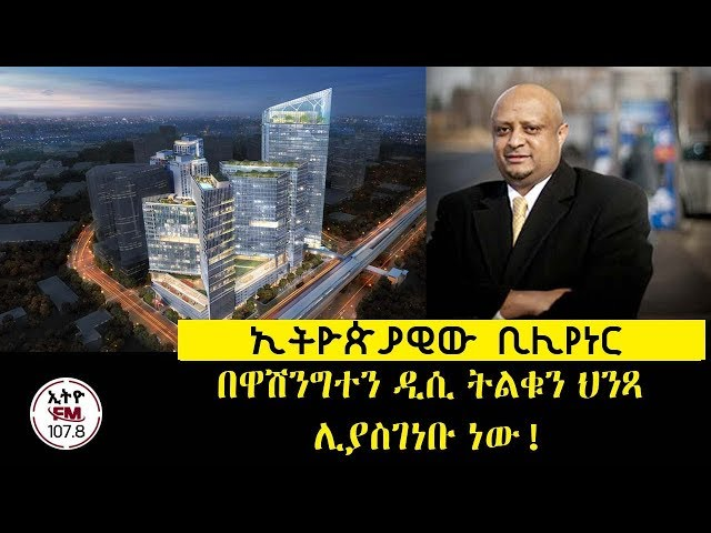 Ethiopian billionaire is about to build the largest building in Washington, DC