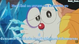 【Sub-Thai】Boku no Kokoro wo Tsukutte yo【僕の心をつくってよ - 平井堅】 Ken Hirai Lyrics(SubThai-Romaji)