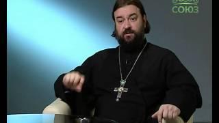 Уроки православия. О. Андрей Ткачев о теории и практике христианской жизни. Урок 2. 1 октября 2015