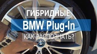 6 Новых гибридных BMW. Вся правда о Plug-in Hybrid. Стоит ли покупать гибрид ради экономии? День 2