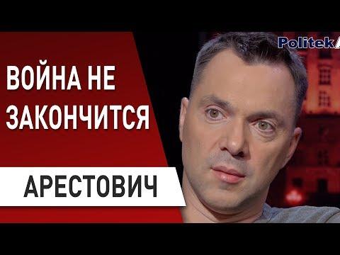 Арестович : у Зе команды блестящие перспективы - Путин , Зеленский , Порошенко , Портнов