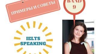 Как сдать IELTS Speaking на балл 7 и выше?