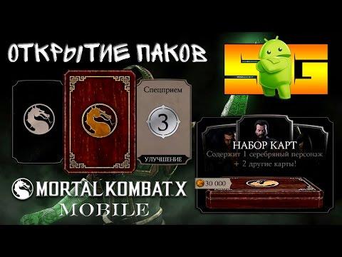 Открытие Паков по 30.000 Монет Mortal Kombat X (Android)