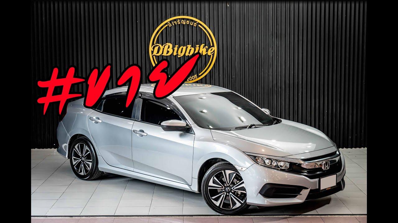 ขาย Honda Civic 1.8 E CVT i-VTEC รถปี 2016 ราคา 589,000 บาท | รถมือสอง