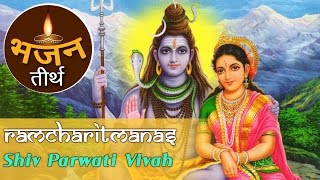 शिव पार्वती विवाह - श्री रामचरितमानस | Shiv Parwati Vivah -  Ramcharitmanas