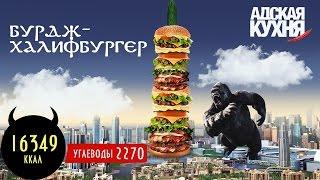 Адская кухня - Бурдж-Халифбургер