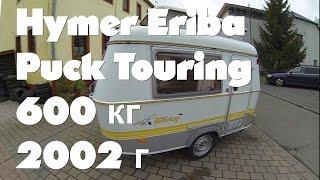 Обзор Hymer Eriba Puck Touring 2002г перекуп жилой вагончик дом на колёсах автодом прицеп-дача