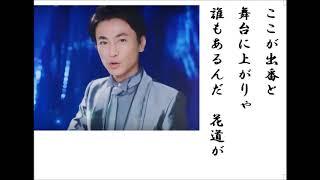 氷川きよしの最新歌です。月刊カラオケファン、歌の手帖、3月号より。