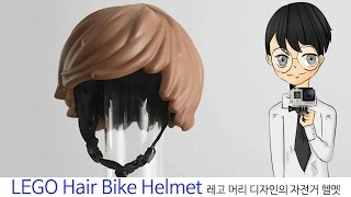LEGO Hair Bike Helmet: 레고 머리 디자인의 자전거 헬멧-[스나이퍼 뉴스룸]