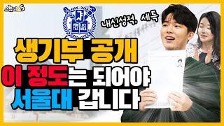 서울대 합격한 생기부 공개합니다 (합격 생활기록부, 내…