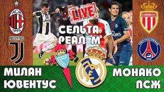 Милан Ювентус , Монако Псж , Сельта Реал Мадрид прямой эфир со мной / графическая трансляция