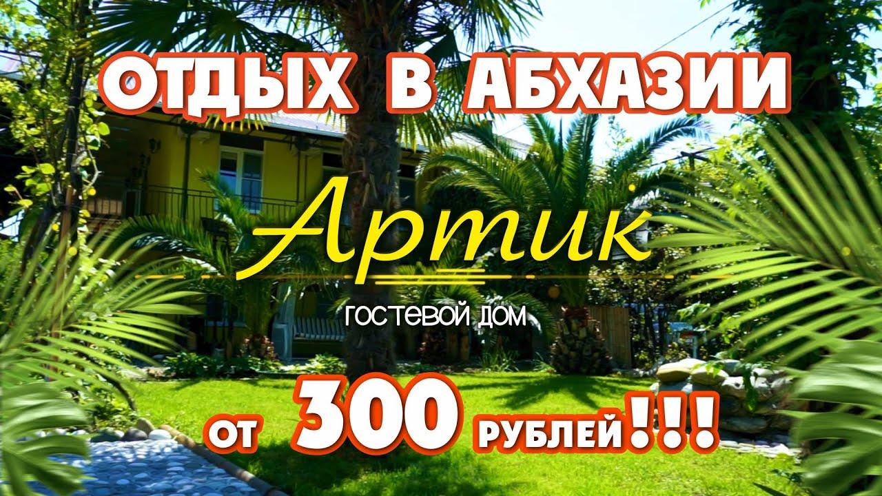 """ОТДЫХ в АБХАЗИИ за 300 р !!! Абхазия ☀️ Алахадзы ☀️ гостевой дом """"Артик"""""""