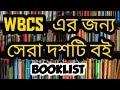 #WBCS Top 10 Books | ডব্লিউ.বি.সি.এস এর জন্য 10 টি সেরা বই। Prelims and Mains