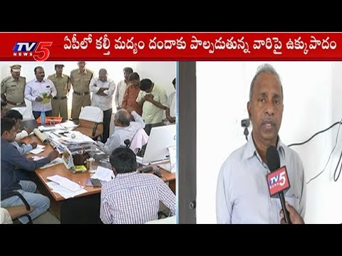 Liquor Adulteration Gang Busted in AP | Enforcement Director Venkateswara Rao Face To Face | TV5