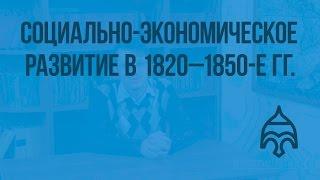 Социально-экономическое развитие в 1820—1850-е гг.