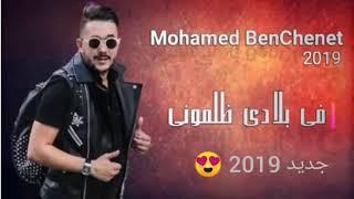 في بلادي ظلموني 2019 Mohamed BenChenet