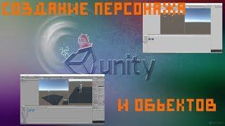 Видеоурок #2 - Создание персонажа ч.1[Unity3D]
