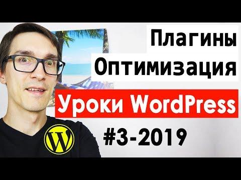 Создание сайта на WordPress. Важные плагины. WordPress уроки для начинающих 2019
