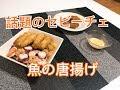 【料理動画】話題のセビーチェ!ヘルシーサラダレシピ