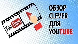 Обзор Clever для Youtube.  Полезного расширения для оптимизации и раскрутки видео