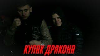 Короткометражный фильм КУЛАК ДРАКОНА