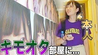 【ドッキリ】きおきおの部屋にもえりんポスター100枚貼ってあるドッキリしたらww