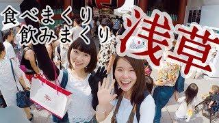 改めて浅草観光をしたらめちゃくちゃ楽しくて感動した!!! 花原あんり...