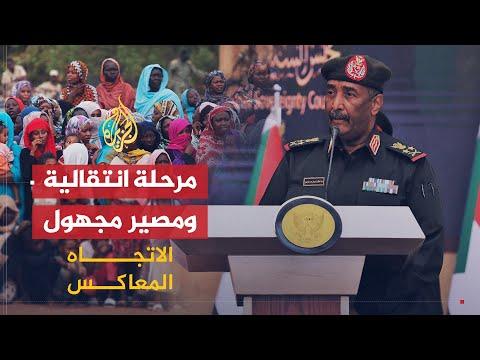الاتجاه المعاكس-هل سيتفق أطراف أزمة السودان بشأن المرحلة الانتقالية؟  - نشر قبل 5 ساعة