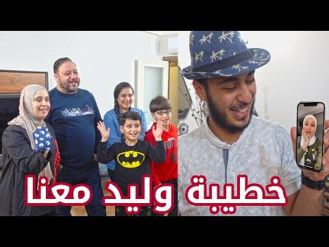 أول ظهور لخطيبة وليد نور مقداد على قناتنا !!