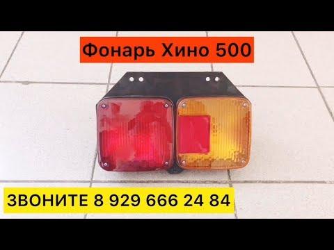 Задний Фонарь Хино 500 Хино 700