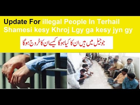 Update For illegal People Jail Shamesi People kesy khroj hoga kesy jyn gy