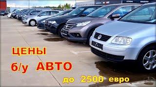 Цены на б у авто до 2500 евро.