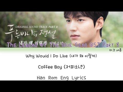 Why Would I Do Like (내가 왜 이럴까)- Coffee Boys [Legend Of The Sea OST Part. 8] Han/Rom/Eng Lyrics 마크 세훈