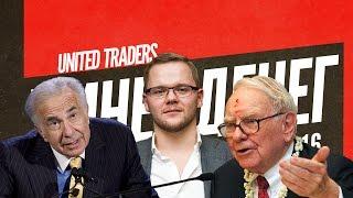 Настоящие Волки с Wall Street: Карл Айкан VS Уоррен Баффет