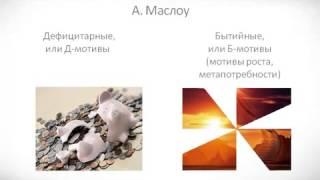 Психология урок 8 Гуманистическая психология