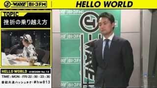 特集「杉村太蔵 -挫折の乗り越え方- 」 フルバージョン thumbnail