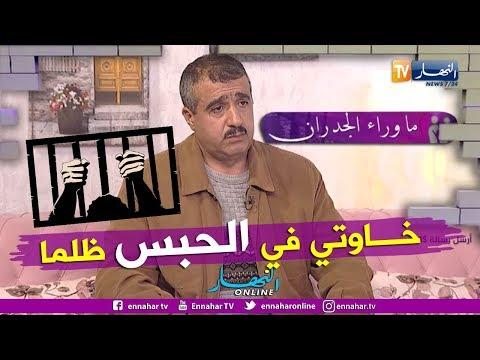 ما وراء الجدران: قضية سجن شقيقين بسبب شريط فيديو رديء جدا