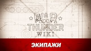 War Thunder Wiki | Экипажи