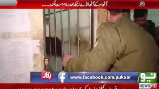 Fake Peer Baba |Neo News| Pukaar with Aneela Aslam