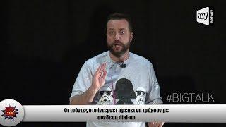 """ΕΠΙΚΟ ΓΕΛΙΟ: Ρούμπος- Αγγελόπουλος βρίσκουν τις πιο «Τέλειες Ιδέες» στο """"Big Talk Live""""!"""