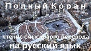 Коран : Слон (Аль-Фил) чтение смыслового перевода на русский язык