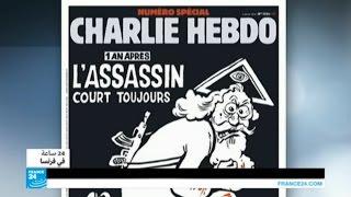 فيديو.. ملتح يحمل بندقية.. شعار شارلي إيبدو في احتفالها بذكرى الاعتداءات