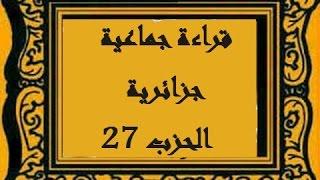 قراءة جماعية جزائرية الحزب السابع والعشرون