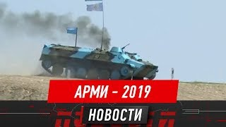 «Победит сильнейший!» – правила для участников АрМИ-2019 стали сложнее